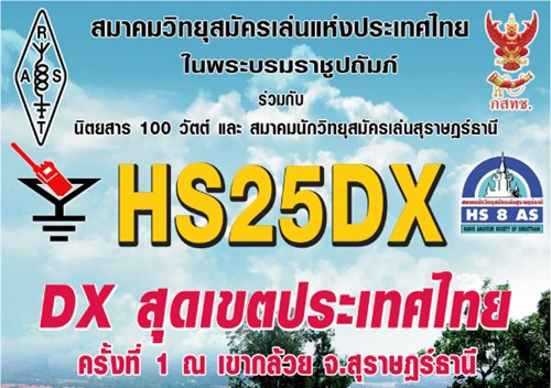 DX สุดเขตประเทศไทย จ.สุราษฎร์ธานี 27 - 28 ตุลาคม 2555