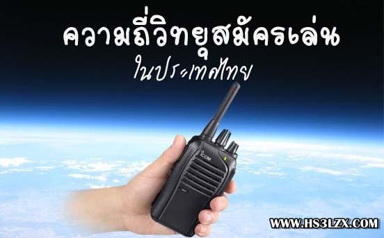 ความถี่วิทยุสมัครเล่นและรีพีทเตอร์ทั่วประเทศ