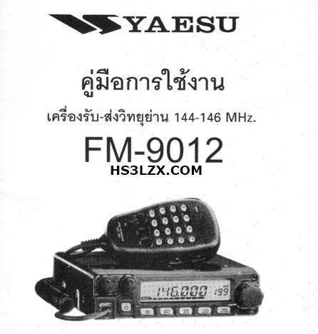 คู่มือ YAESU FM 9012 ภาษาไทย