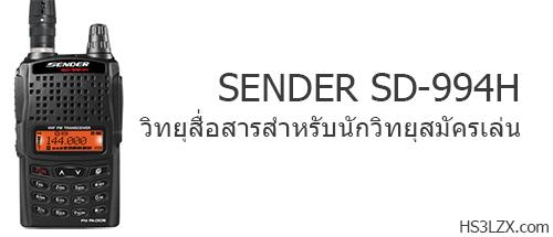 SENDER SD 994H