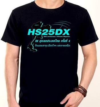 เสื้อที่ระลึก hs25dx
