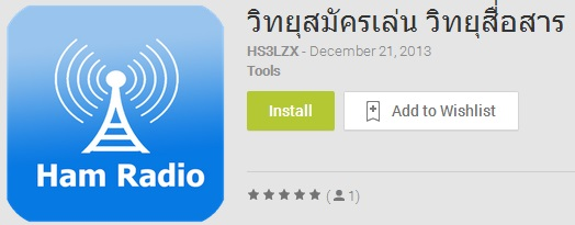 ham-radio-for-android-install
