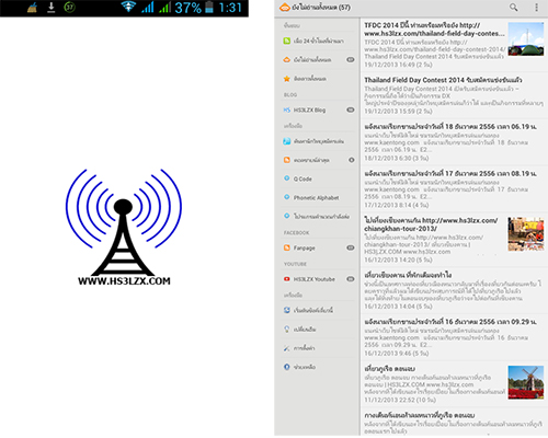 ham-radio-for-android