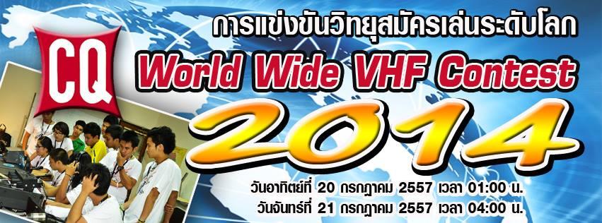 CQ World Wide VHF Contest 2014