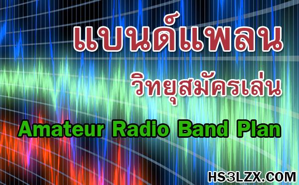 new-amateur-radio-band-plan