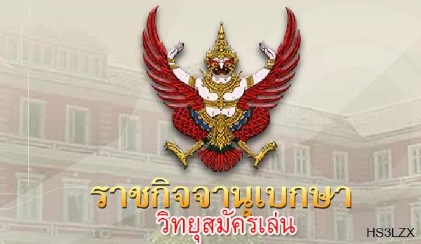 new-amateur-radio-regulations-thailand