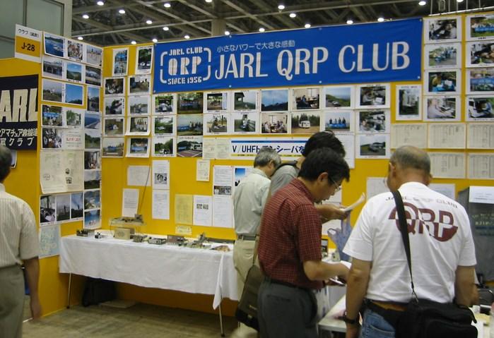 JARL Ham Fair 2014 4
