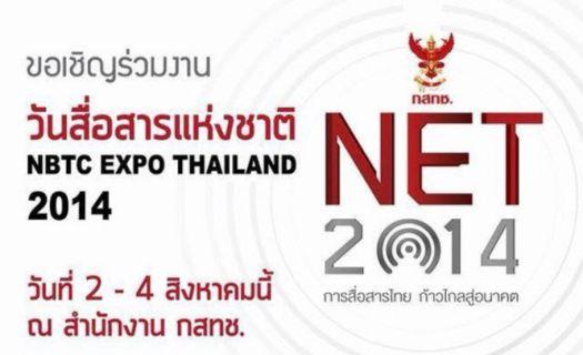 net-2014