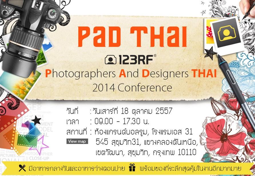งาน Photographers and Designers Thai 2014 พบช่างภาพระดับโลก จัดโดย 123RF
