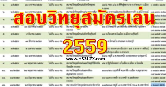 ham-2559