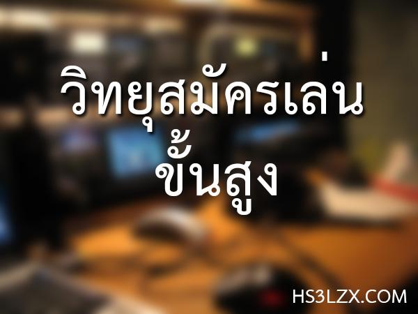 กำหนดการสอบพนักงานวิทยุสมัครเล่นขั้นสูง 2559