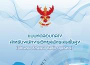 examination-advnce-ham-radio
