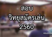 ham radio test 2560