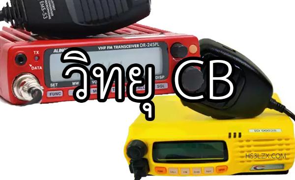 วิทยุ CB คืออะไร การใช้เครื่องวิทยุ CB ให้ถูกกฎหมาย