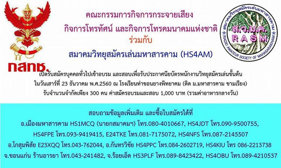 มหาสารคาม (HS4AM) เปิดอบรมและสอบวิทยุสมัครเล่นขั้นต้น