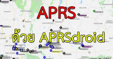ระบบติดตามพิกัด APRS ด้วย APRSdroid บนมือถือ ง่ายมากๆ