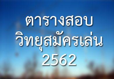 กำหนดการสอบ การอบรมและสอบวิทยุสมัครเล่นขั้นต้น ปี 2562