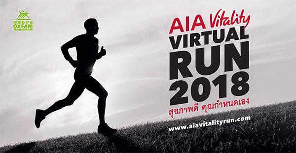 ชวนวิ่ง AIA Vitality Virtual Run 2018 ได้เสื้อวิ่ง, กระเป๋าคาดเอว และเหรียญรางวัลด้วย