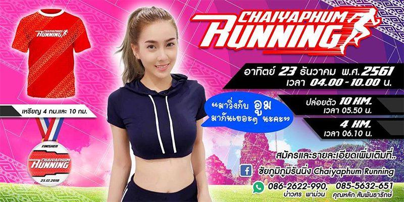 ชวนวิ่งงาน ชัยภูมิรันนิ่ง Chaiyaphum Running 23 ธันวาคมนี้