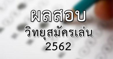 ผลการอบรมและสอบวิทยุสมัครเล่นขั้นต้น ปี 2562