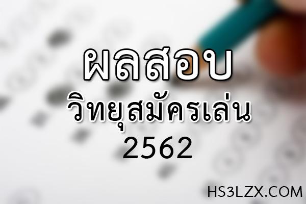 ผลสอบวิทยุสมัครเล่นขั้นต้น เชียงราย ปี 2562 HS5AR