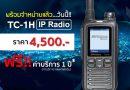 Spender TC-1H IP Radio วิทยุสื่อสารใส่ซิม ราคา 4,500 บาท