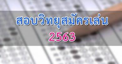 ตารางอบรมและสอบวิทยุสมัครเล่นขั้นต้น ปี 2563