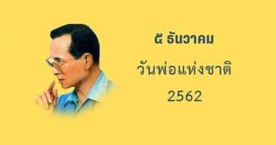 วันพ่อ 2562 วันพ่อแห่งชาติ 5 ธันวาคม 2562