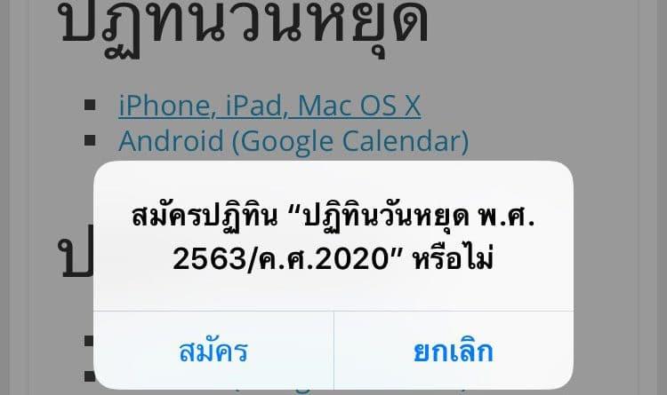 เพิ่มปฏิทินวันหยุด ปฏิทินวันพระ ใน iPhone Android ง่ายๆ