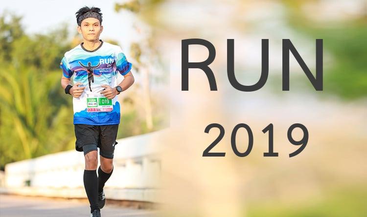 ผลการวิ่งของปี 2019 ที่ผ่านมา