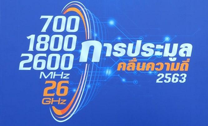 ไทยประมูลความถี่ 5G พร้อมเปิดให้บริการเป็นชาติแรกในอาเซียน
