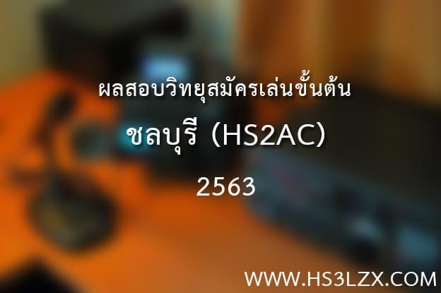 ผลสอบวิทยุสมัครเล่นขั้นต้น ชลบุรี (HS2AC) ปี 2563