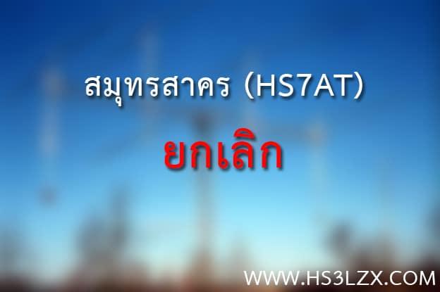 ประกาศ สมุทรสาคร (HS7AT) แจ้งยกเลิกการจัดสอบ