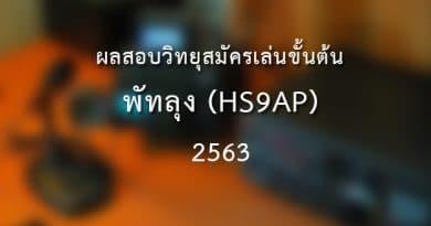 ผลสอบวิทยุสมัครเล่นขั้นต้นจังหวัดพัทลุง (HS9AP) ปี 2563