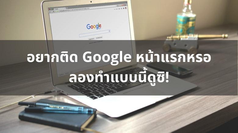 อยากติด Google หน้าแรกหรอ ลองทำแบบนี้ดูซิ!