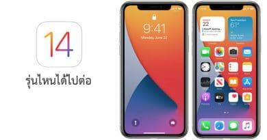 iOS 14 รุ่นที่รองรับ รุ่นไหนอัพได้บ้าง