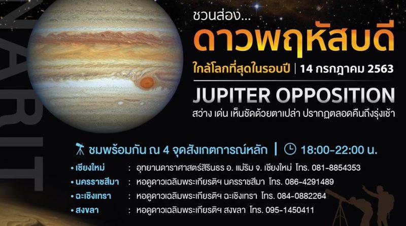 ชมดาวพฤหัสบดีโคจรใกล้โลกที่สุดในรอบปี วันที่ 14 กรกฎาคม 2563