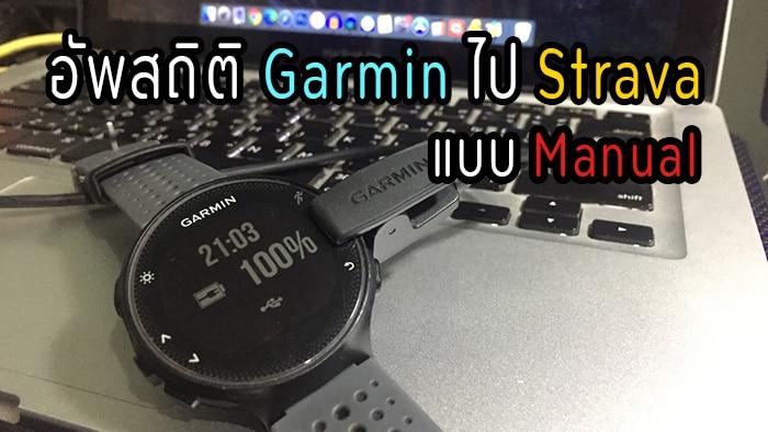 Garmin connect ล่ม วิธีอัพโหลดสถิติจาก Garmin ไป Strava แบบ Manual